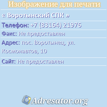 Воротынский СПК по адресу: пос. Воротынец, ул. Космонавтов, 10
