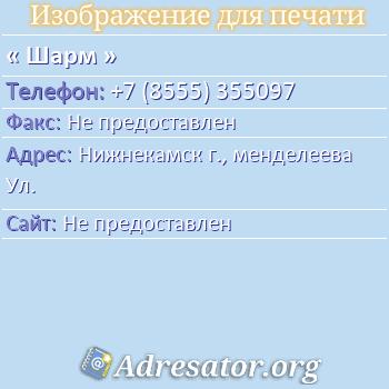 Шарм по адресу: Нижнекамск г., менделеева Ул.