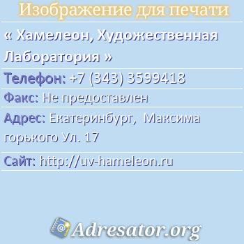 Хамелеон, Художественная Лаборатория по адресу: Екатеринбург,  Максима горького Ул. 17