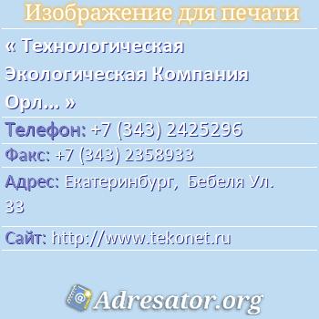 Технологическая Экологическая Компания Орлова (Тэко), Нпп по адресу: Екатеринбург,  Бебеля Ул. 33
