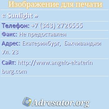 Sunlight по адресу: Екатеринбург,  Бахчиванджи Ул. 23