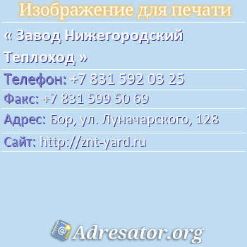 Завод Нижегородский Теплоход по адресу: Бор, ул. Луначарского, 128
