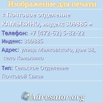 Почтовое отделение КАМЫЗИНО, индекс 309885 по адресу: улицаМаяковского,дом38,село Камызино