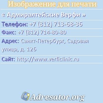 Адмиралтейские Верфи по адресу: Санкт-Петербург, Садовая улица, д. 126