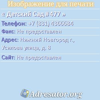 Детский Сад # 477 по адресу: Нижний Новгород г., Усилова улица, д. 8