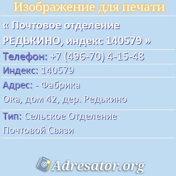Почтовое отделение РЕДЬКИНО, индекс 140579 по адресу: -Фабрика Ока,дом42,дер. Редькино