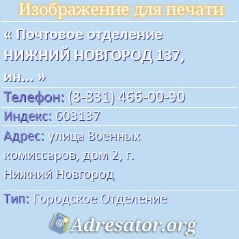 Почтовое отделение НИЖНИЙ НОВГОРОД 137, индекс 603137 по адресу: улицаВоенных комиссаров,дом2,г. Нижний Новгород