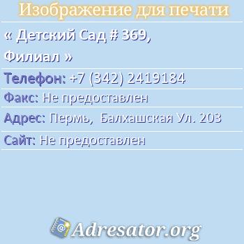 Детский Сад # 369, Филиал по адресу: Пермь,  Балхашская Ул. 203