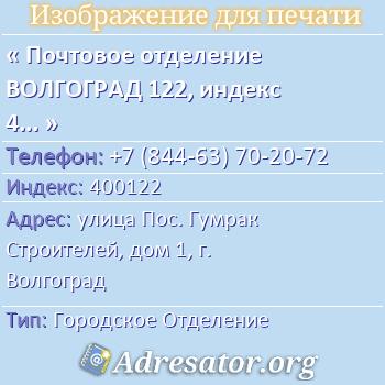 Почтовое отделение ВОЛГОГРАД 122, индекс 400122 по адресу: улицаПос. Гумрак Строителей,дом1,г. Волгоград