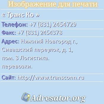 Транс Ко по адресу: Нижний Новгород г., Сивашский переулок, д. 1, пом. 3 Логистика. перевозки.