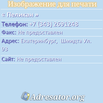 Пеликан по адресу: Екатеринбург,  Шмидта Ул. 93