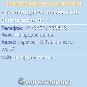Ассоциация Экономической Безопасности Нп по адресу: Саратов,  Бабушкин взвоз Ул. 17