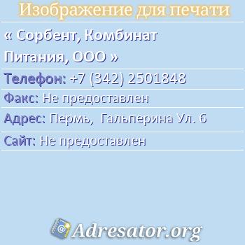 Сорбент, Комбинат Питания, ООО по адресу: Пермь,  Гальперина Ул. 6