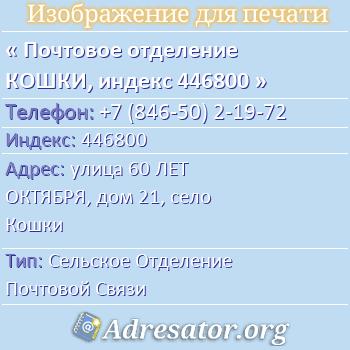 Почтовое отделение КОШКИ, индекс 446800 по адресу: улица60 ЛЕТ ОКТЯБРЯ,дом21,село Кошки