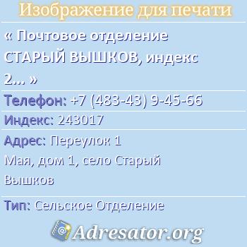 Почтовое отделение СТАРЫЙ ВЫШКОВ, индекс 243017 по адресу: Переулок1 Мая,дом1,село Старый Вышков