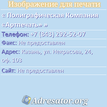 Полиграфическая Компания «Артпечать» по адресу: Казань, ул. Некрасова, 24, оф. 103