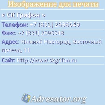 СК Грифон по адресу: Нижний Новгород, Восточный проезд, 11