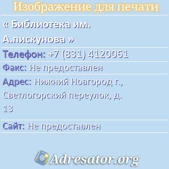 Библиотека им. А.пискунова по адресу: Нижний Новгород г., Светлогорский переулок, д. 13
