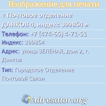 Почтовое отделение ДАНКОВ 4, индекс 399854 по адресу: улицаЗЕЛЕНАЯ,дом2,г. Данков