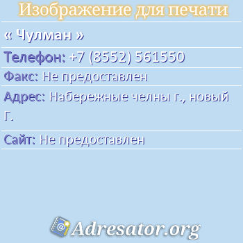 Чулман по адресу: Набережные челны г., новый Г.