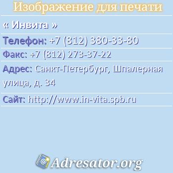 Инвита по адресу: Санкт-Петербург, Шпалерная улица, д. 34