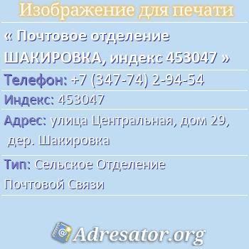 Почтовое отделение ШАКИРОВКА, индекс 453047 по адресу: улицаЦентральная,дом29,дер. Шакировка