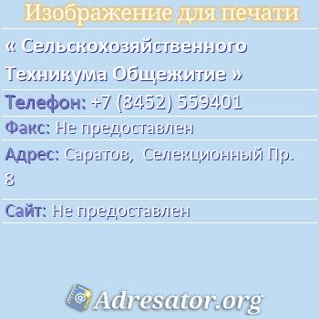 Сельскохозяйственного Техникума Общежитие по адресу: Саратов,  Селекционный Пр. 8