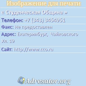 Студенческая Община по адресу: Екатеринбург,  Чайковского Ул. 19