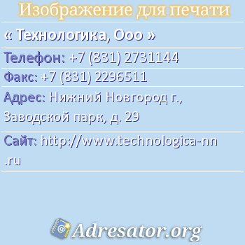 Технологика, ООО по адресу: Нижний Новгород г., Заводской парк, д. 29