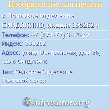 Почтовое отделение СИНДЯКИНО, индекс 399262 по адресу: улицаЦентральная,дом26,село Синдякино