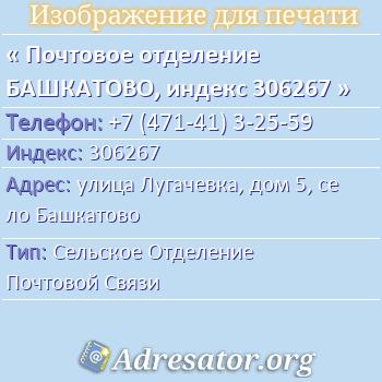 Почтовое отделение БАШКАТОВО, индекс 306267 по адресу: улицаЛугачевка,дом5,село Башкатово
