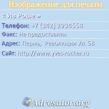 Ив Роше по адресу: Пермь,  Революции Ул. 58