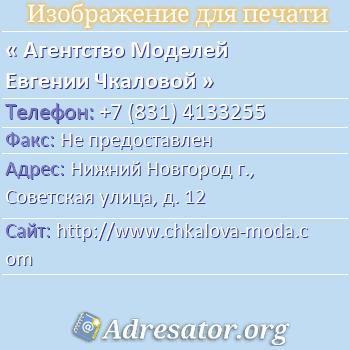 Агентство Моделей Евгении Чкаловой по адресу: Нижний Новгород г., Советская улица, д. 12