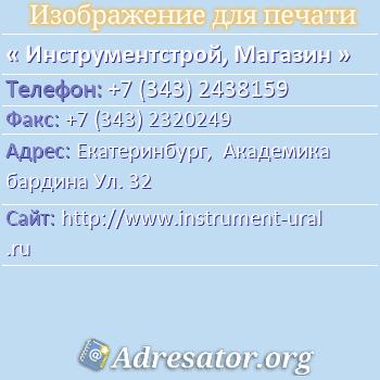 Инструментстрой, Магазин по адресу: Екатеринбург,  Академика бардина Ул. 32