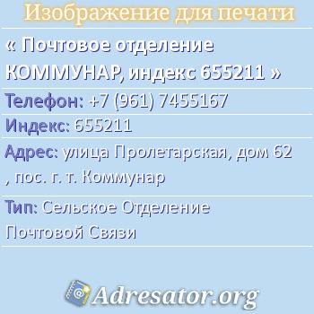 Почтовое отделение КОММУНАР, индекс 655211 по адресу: улицаПролетарская,дом62,пос. г. т. Коммунар