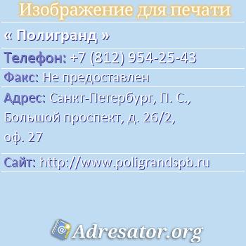 Полигранд по адресу: Санкт-Петербург, П. С., Большой проспект, д. 26/2, оф. 27