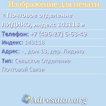 Почтовое отделение ЛИДИНО, индекс 143118 по адресу: -,дом13,дер. Лидино