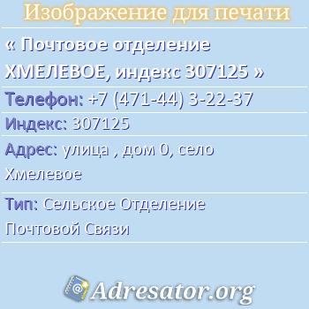 Почтовое отделение ХМЕЛЕВОЕ, индекс 307125 по адресу: улица,дом0,село Хмелевое