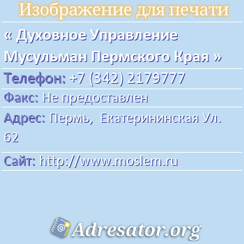 Духовное Управление Мусульман Пермского Края по адресу: Пермь,  Екатерининская Ул. 62