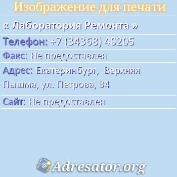 Лаборатория Ремонта по адресу: Екатеринбург,  Верхняя Пышма, ул. Петрова, 34