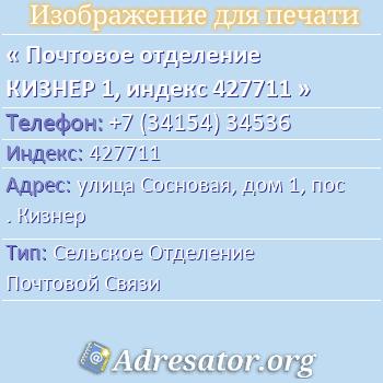 Почтовое отделение КИЗНЕР 1, индекс 427711 по адресу: улицаСосновая,дом1,пос. Кизнер