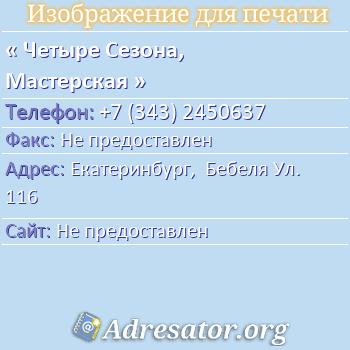 Четыре Сезона, Мастерская по адресу: Екатеринбург,  Бебеля Ул. 116
