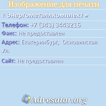 Энергометаллкомплект по адресу: Екатеринбург,  Основинская Ул.
