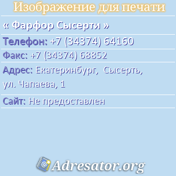 Фарфор Сысерти по адресу: Екатеринбург,  Сысерть, ул. Чапаева, 1