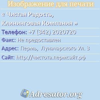Чистая Радость, Клининговая Компания по адресу: Пермь,  Луначарского Ул. 3