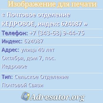 Почтовое отделение КЕДРОВОЕ, индекс 624087 по адресу: улица40 лет Октября,дом7,пос. Кедровое