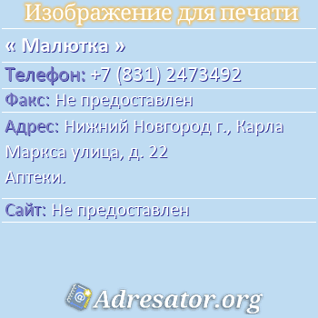 Малютка по адресу: Нижний Новгород г., Карла Маркса улица, д. 22 Аптеки.