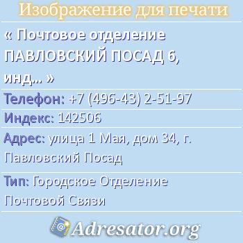 Почтовое отделение ПАВЛОВСКИЙ ПОСАД 6, индекс 142506 по адресу: улица1 Мая,дом34,г. Павловский Посад
