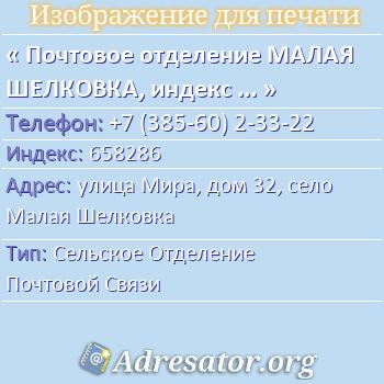 Почтовое отделение МАЛАЯ ШЕЛКОВКА, индекс 658286 по адресу: улицаМира,дом32,село Малая Шелковка