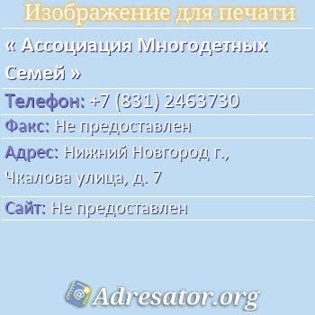 Ассоциация Многодетных Семей по адресу: Нижний Новгород г., Чкалова улица, д. 7